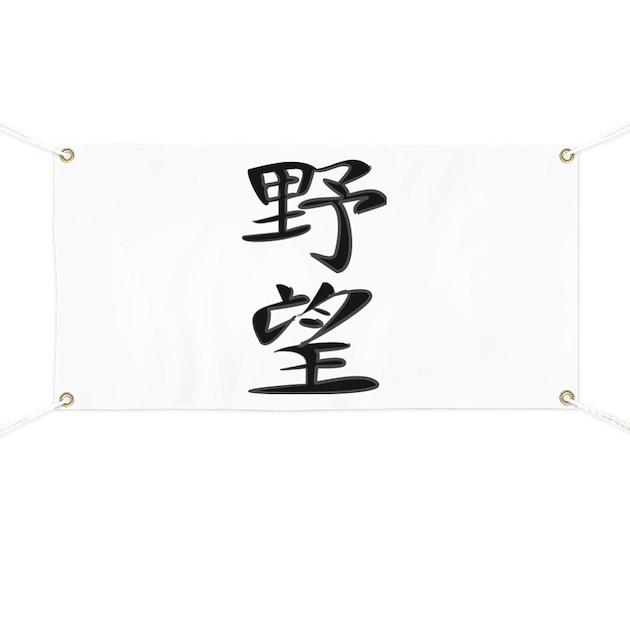 Ambition kanji symbol banner by soora