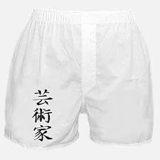 Artist - Kanji Symbol Boxer Shorts