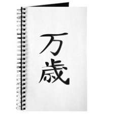 Banzai - Kanji Symbol Journal