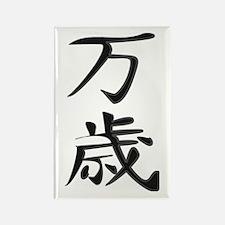 Banzai - Kanji Symbol Rectangle Magnet