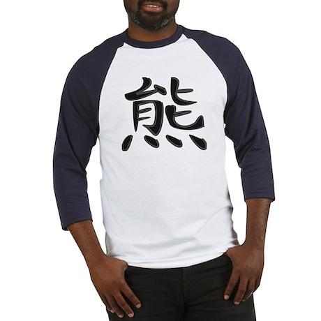 Bear - Kanji Symbol Baseball Jersey