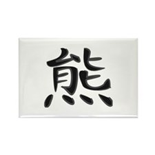 Bear - Kanji Symbol Rectangle Magnet