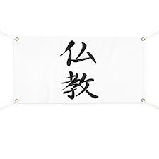 Buddhism - Kanji Symbol Banner