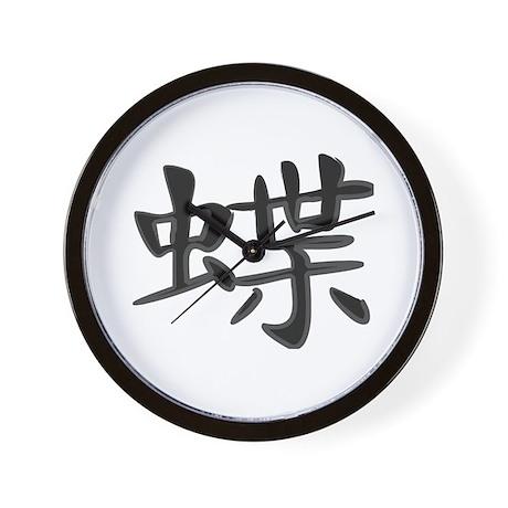 Butterfly - Kanji Symbol Wall Clock