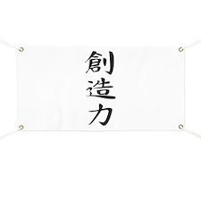Creativity - Kanji Symbol Banner