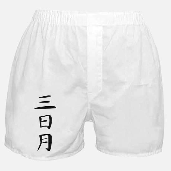 Crescent - Kanji Symbol Boxer Shorts