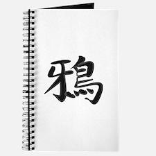 Crow - Kanji Symbol Journal