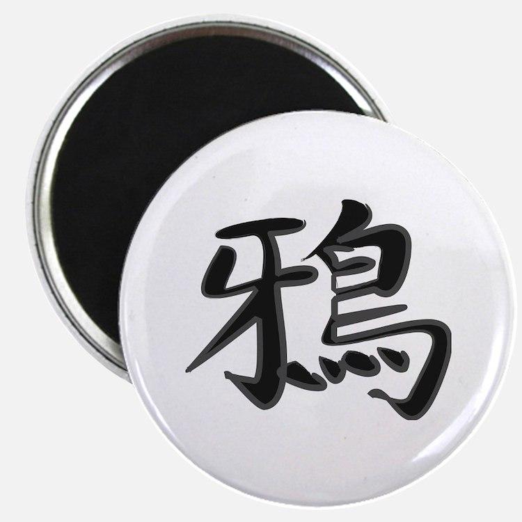 """Crow - Kanji Symbol 2.25"""" Magnet (10 pack)"""