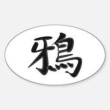 Crow - Kanji Symbol Oval Decal