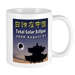 2008 Total Solar Eclipse - 1 Mug