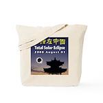 2008 Total Solar Eclipse - 1 Tote Bag