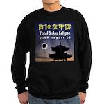 2008 Total Solar Eclipse - 1 Sweatshirt (dark)