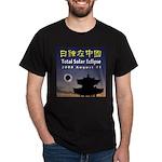 2008 Total Solar Eclipse - 1 Dark T-Shirt