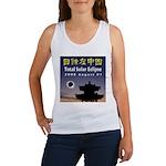 2008 Total Solar Eclipse - 1 Women's Tank Top