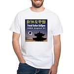 2008 Total Solar Eclipse - 1 White T-Shirt