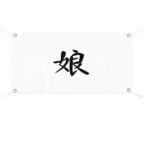 Daughter - Kanji Symbol Banner