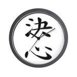 Determination - Kanji Symbol Wall Clock