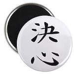 Determination - Kanji Symbol 2.25