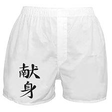 Devotion - Kanji Symbol Boxer Shorts
