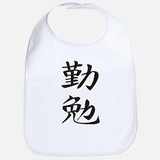 Diligence - Kanji Symbol Bib