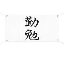 Diligence - Kanji Symbol Banner