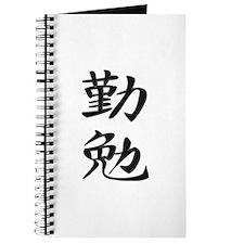 Diligence - Kanji Symbol Journal