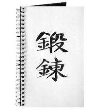 Discipline - Kanji Symbol Journal