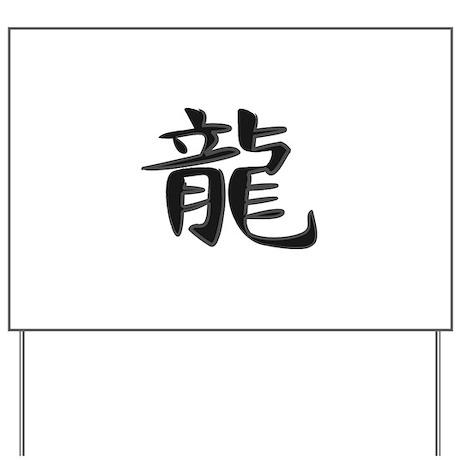 Dragon - Kanji Symbol Yard Sign