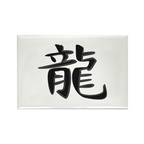 Dragon - Kanji Symbol Rectangle Magnet