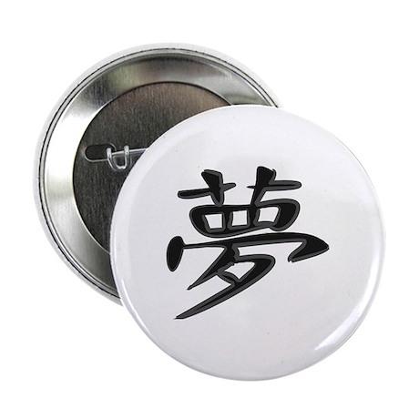 "Dream - Kanji Symbol 2.25"" Button"