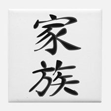 Family - Kanji Symbol Tile Coaster