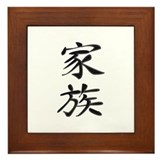 Japanese symbols Framed Tiles