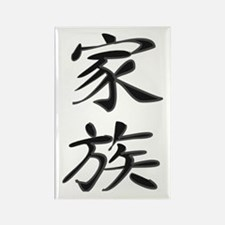Family - Kanji Symbol Rectangle Magnet