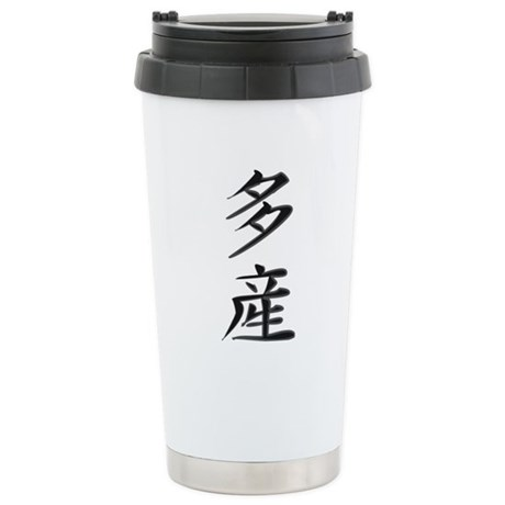 Fertility - Kanji Symbol Stainless Steel Travel Mu