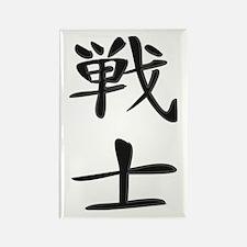 Fighter- Kanji Symbol Rectangle Magnet