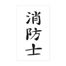 Firefighter - Kanji Symbol Rectangle Decal