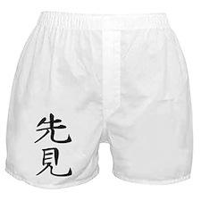 Foresight - Kanji Symbol Boxer Shorts