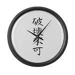 Unbreakable - Kanji Symbol Large Wall Clock