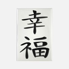 happiness - Kanji Symbol Rectangle Magnet