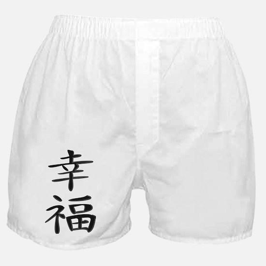 happiness - Kanji Symbol Boxer Shorts