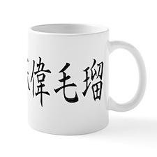 Michael(Ver2.0) Mug