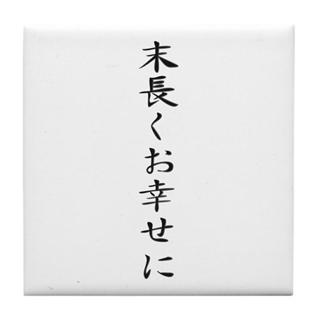 Long life and happiness - Kanji Symbol Tile Coaste
