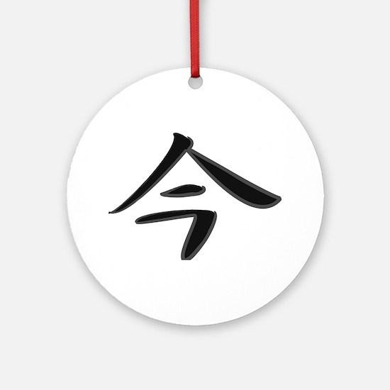 Now - Kanji Symbol Ornament (Round)