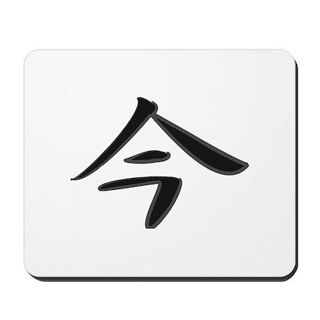 Now - Kanji Symbol Mousepad