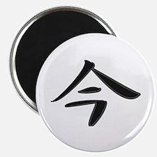 Now - Kanji Symbol Magnet