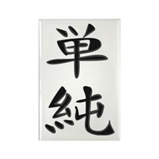 Simplicity - Kanji Symbol Rectangle Magnet