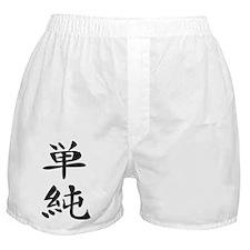 Simplicity - Kanji Symbol Boxer Shorts