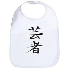 Geisha - Kanji Symbol Bib