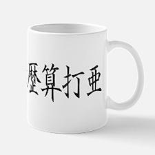 Alexander(Ver1.0) Mug