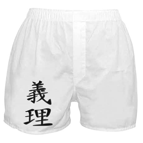 Giri - Kanji Symbol Boxer Shorts
